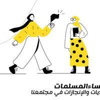 Tertulia feminista: Emakume musulmanak
